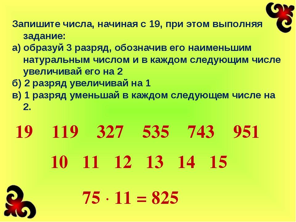 Запишите числа, начиная с 19, при этом выполняя задание: а) образуй 3 разряд,...