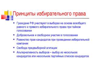 Принципы избирательного права Граждане РФ участвуют в выборах на основе всеоб