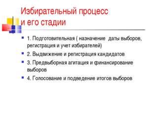Избирательный процесс и его стадии 1. Подготовительная ( назначение даты выбо