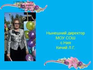 Нынешний директор МОУ СОШ с.Ния Кичий Л.Г.