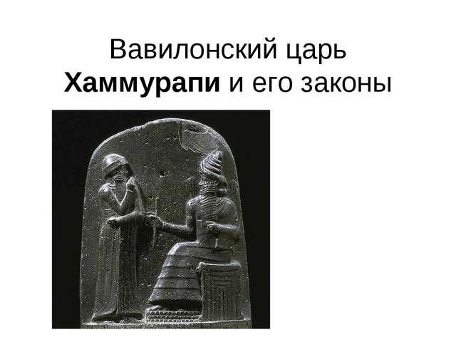 легкая вавилонский царь хаммурапи и его законы контрольная сможете лучше
