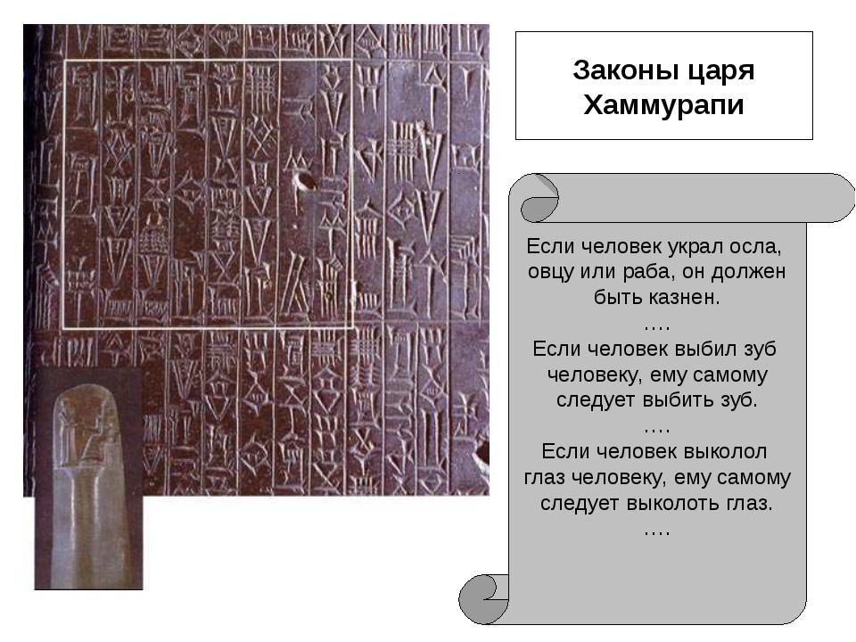 Почему царь хаммурапи ограничил срок долгового рабства тремя годами