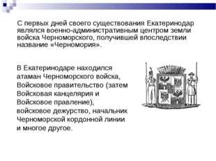 С первых дней своего существования Екатеринодар являлся военно-административ