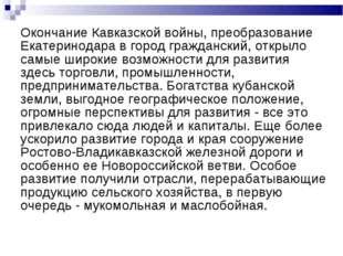 Окончание Кавказской войны, преобразование Екатеринодара в город гражданский