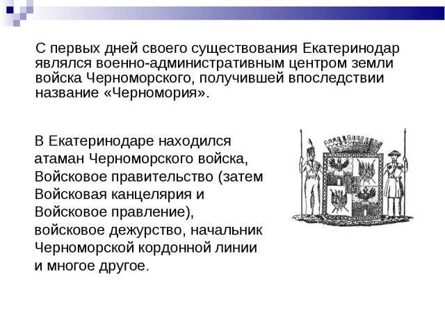 С первых дней своего существования Екатеринодар являлся военно-административ...