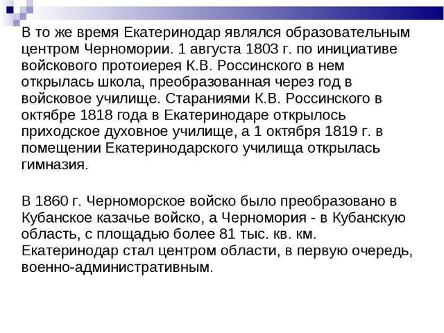 В то же время Екатеринодар являлся образовательным центром Черномории. 1 авг...