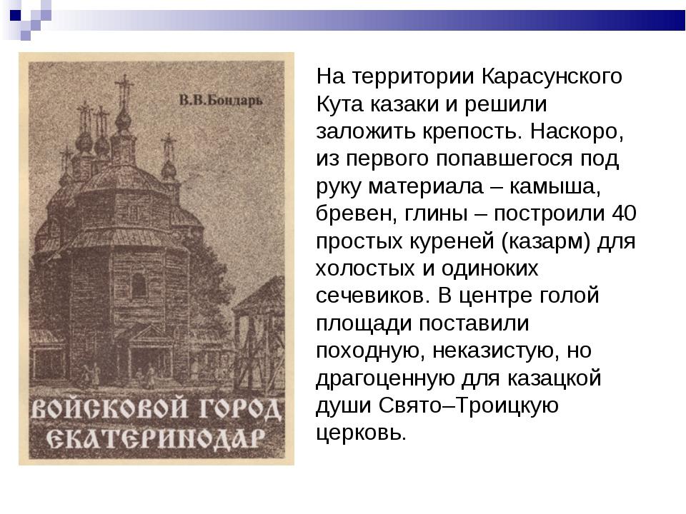 На территории Карасунского Кута казаки и решили заложить крепость. Наскоро,...