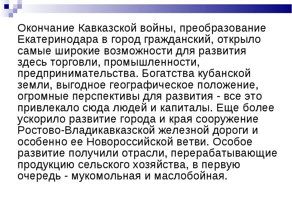 Окончание Кавказской войны, преобразование Екатеринодара в город гражданский...