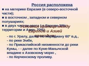 Россия расположена ■ на материке Евразия (в северо-восточной части); ■ в вос