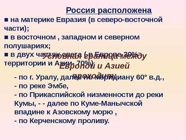 Россия расположена ■ на материке Евразия (в северо-восточной части); ■ в вос...