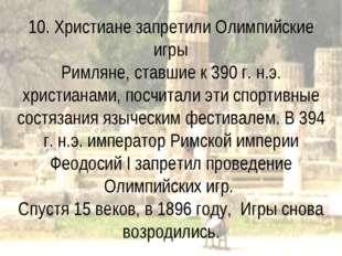 10. Христиане запретили Олимпийские игры Римляне, ставшие к 390 г. н.э. христ