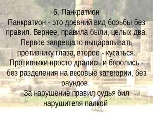 6. Панкратион Панкратион - это древний вид борьбы без правил. Вернее, правила