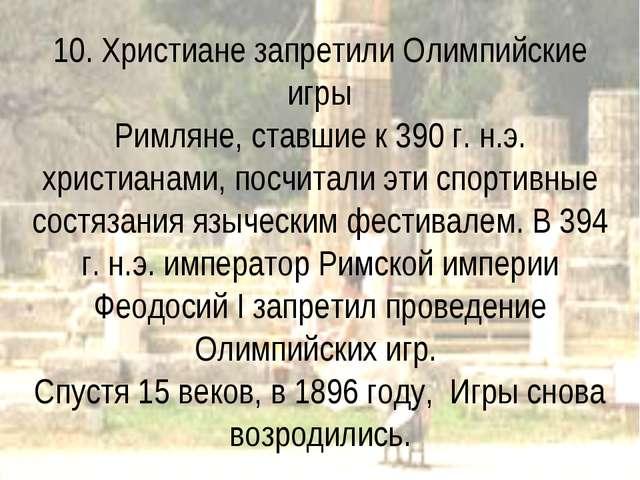 10. Христиане запретили Олимпийские игры Римляне, ставшие к 390 г. н.э. христ...