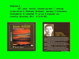 Майлин Б. Шүғаның белгісі: Хикаяттар мен әңгімелер. Аудио кітап/ Б. Майлин;