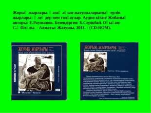 Жорық жырлары. Қазақ ақын-жазушыларының ерлік жырлары: Өлеңдер мен толғаулар.