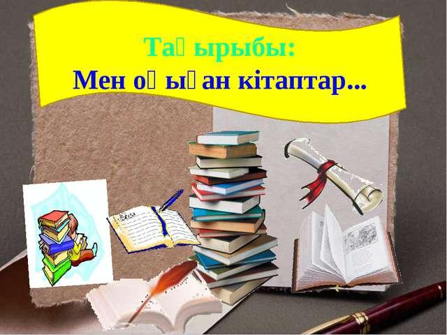 Тақырыбы: Мен оқыған кітаптар...