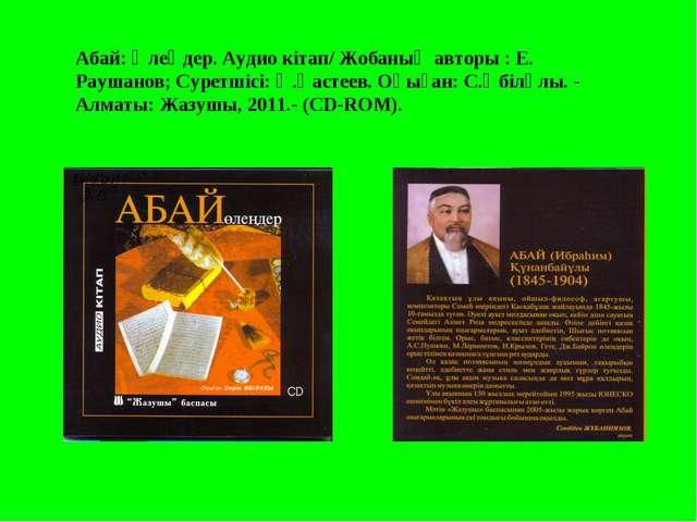 Абай: Өлеңдер. Аудио кітап/ Жобаның авторы : Е. Раушанов; Суретшісі: Ә.Қастее...