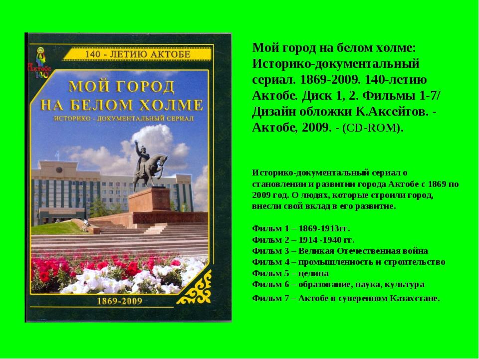 Мой город на белом холме: Историко-документальный сериал. 1869-2009. 140-лети...