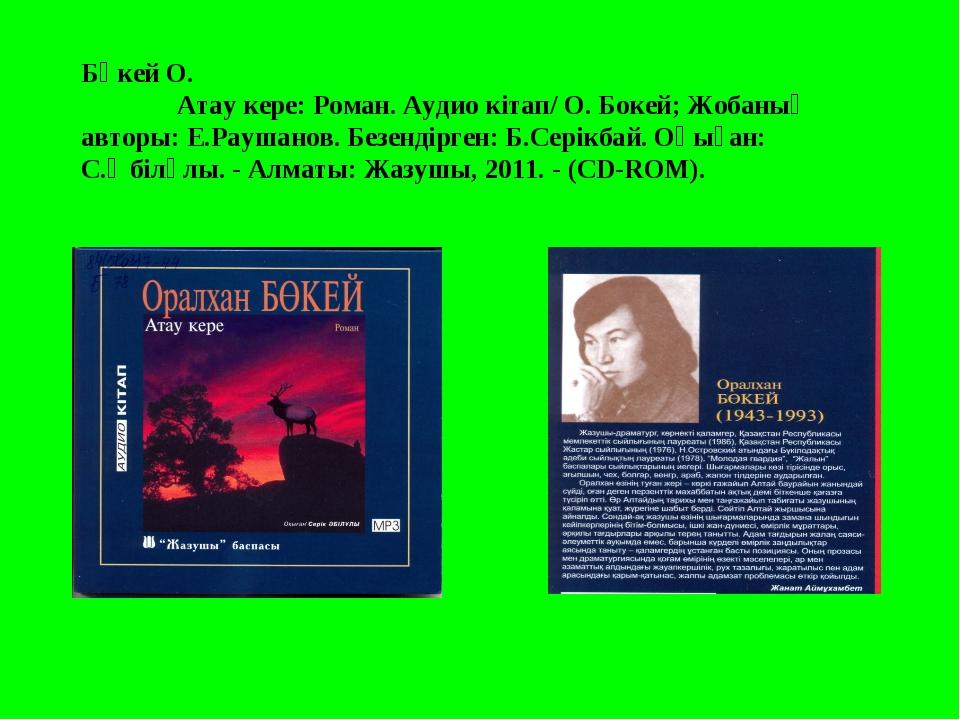 Бөкей О. Атау кере: Роман. Аудио кітап/ О. Бокей; Жобаның авторы: Е.Раушанов...