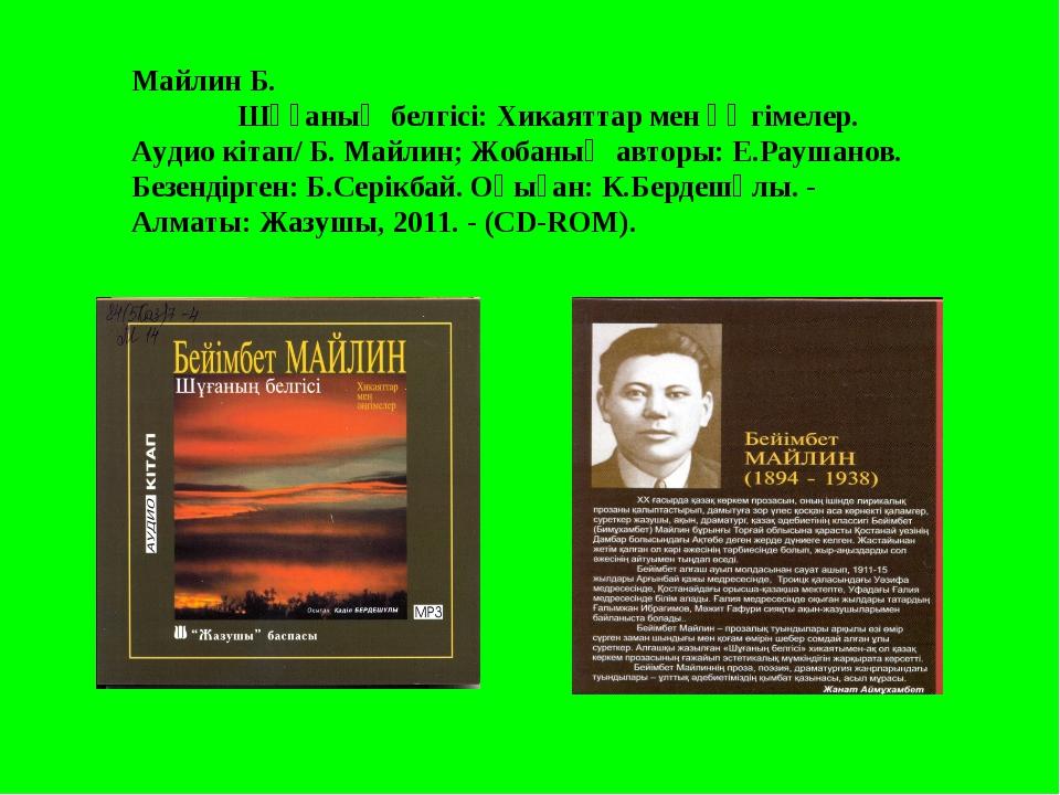 Майлин Б. Шүғаның белгісі: Хикаяттар мен әңгімелер. Аудио кітап/ Б. Майлин;...
