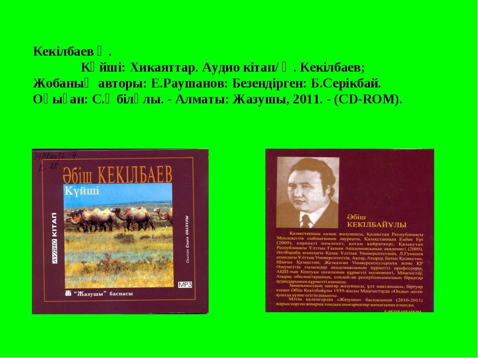 Кекілбаев Ә. Күйші: Хикаяттар. Аудио кітап/ Ә. Кекілбаев; Жобаның авторы: Е....
