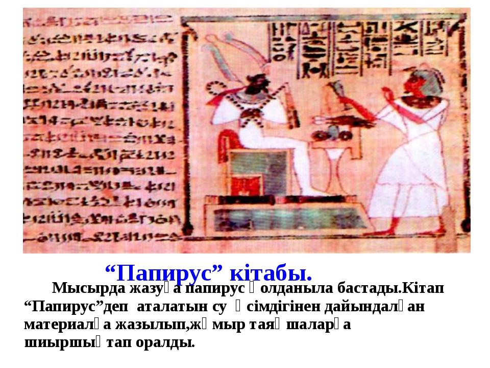 """""""Папирус"""" кітабы. Мысырда жазуға папирус қолданыла бастады.Кітап """"Папирус""""де..."""
