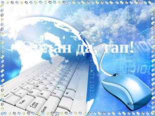 пернетақта клавиатура keyboard