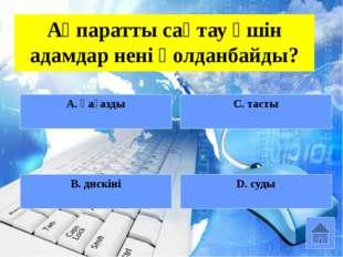 1 Кбайт – ол: А. 100 бит D. 1500 байт С. 1024 байт В. 1000 байт