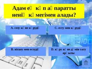 Мәтінді қазақ тілінен орыс тіліне аудару қандай үдеріс? А. Ақпаратты тасымалд
