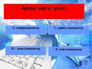 Орындалатын кезде программа қайда сақталады? А. видеожадыда D. компьютерде С.