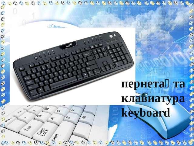 компьютер компьютер computer