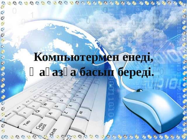 Барлық сурет, мәтінді, Компьютерге енгізген. Керек емес жерін де, Компьютерде...