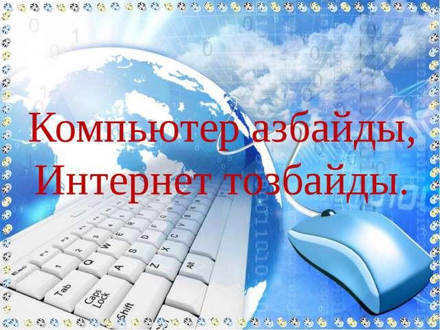 Күш - компьютерде
