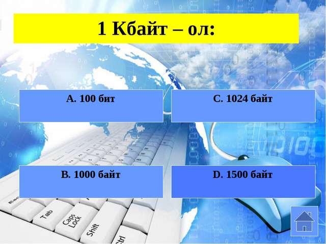 Компьютерде деректерді сақтау үшін керек құрылғы: А. жады D. монитор С. дискж...