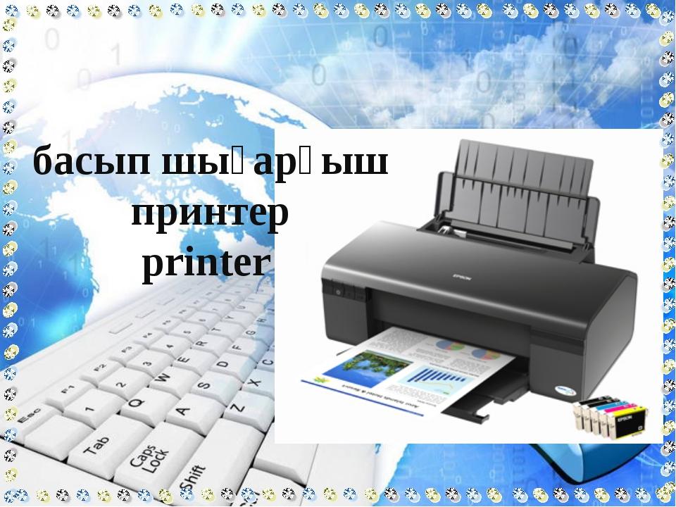 мәтіналғы сканер scanner