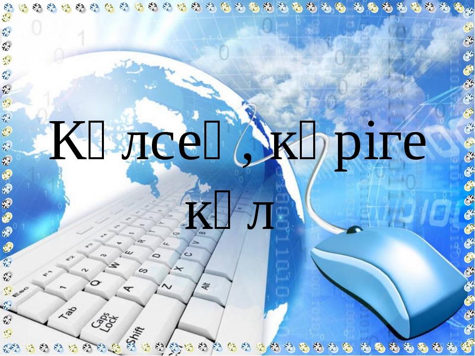 Интернетсіз білім жоқ, Компьютерсіз күнің жоқ.
