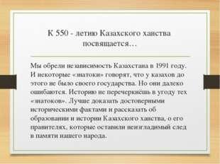 К 550 - летию Казахского ханства посвящается… Мы обрели независимость Казахст