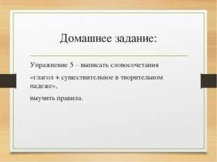 Домашнее задание: Упражнение 5 – выписать словосочетания «глагол + существите