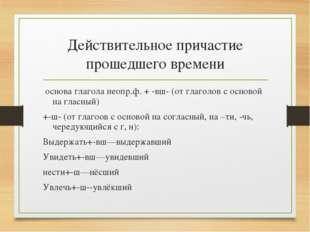 Действительное причастие прошедшего времени основа глагола неопр.ф. + -вш- (о