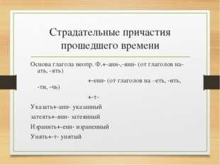 Страдательные причастия прошедшего времени Основа глагола неопр. Ф.+-анн-,-ян
