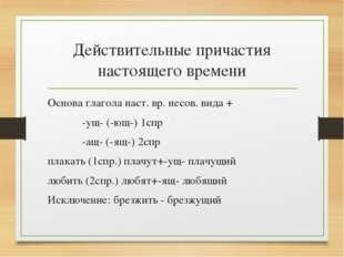 Действительные причастия настоящего времени Основа глагола наст. вр. несов. в