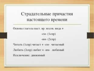 Страдательные причастия настоящего времени Основа глагола наст. вр. несов. ви