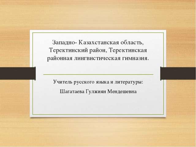 Западно- Казахстанская область, Теректинский район, Теректинская районная лин...