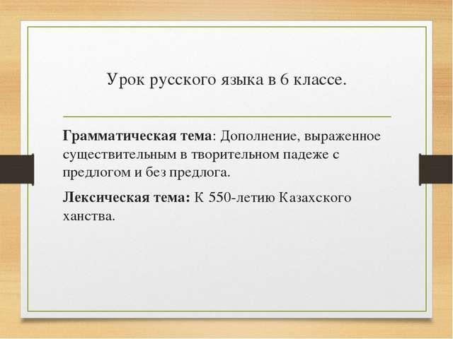 Грамматическая тема: Дополнение, выраженное существительным в творительном па...