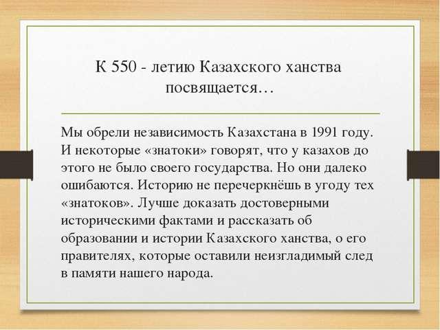 К 550 - летию Казахского ханства посвящается… Мы обрели независимость Казахст...