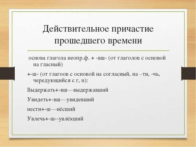 Действительное причастие прошедшего времени основа глагола неопр.ф. + -вш- (о...