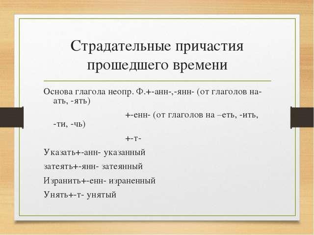 Страдательные причастия прошедшего времени Основа глагола неопр. Ф.+-анн-,-ян...