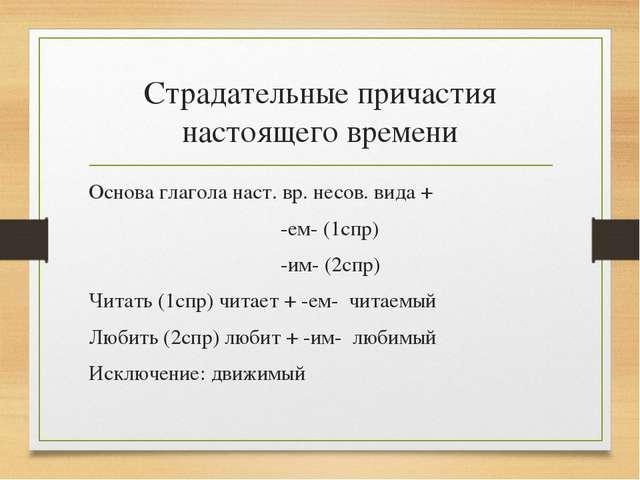 Страдательные причастия настоящего времени Основа глагола наст. вр. несов. ви...