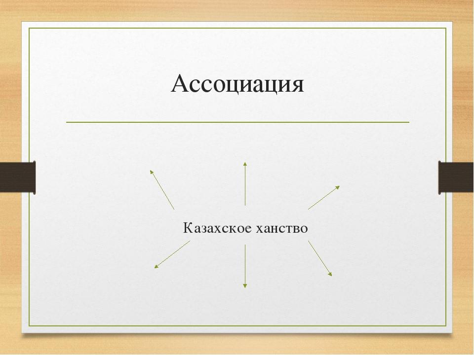 Ассоциация Казахское ханство
