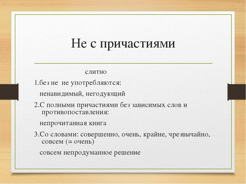 Не с причастиями слитно 1.без не не употребляются: ненавидимый, негодующий 2....